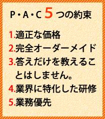 PAC5つの約束