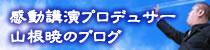 山根暁のブログ