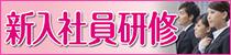 新人社員研修サイト