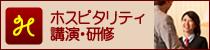 ホスピタリティ講演・研修サイト