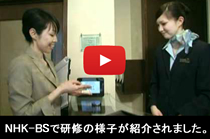 研修様子取材NHK
