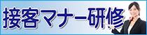 接客マナー研修サイト
