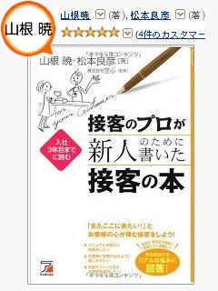 山根暁の本