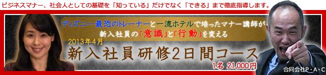 2013新人社員研修(東京開催)