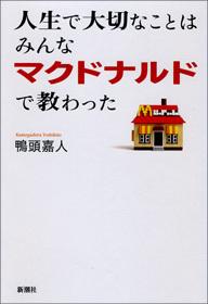 kamogashira_book