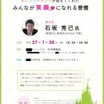 石坂さんポスター1
